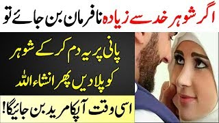 Wazifa For Good Relationship Husband And Wife || Wazifa For Husband Wife Relationship