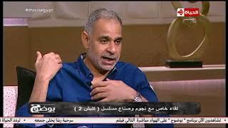 #x202b;بوضوح | النجم محمود البزاوي يتحدث عن دور صلاح الطوخي وجملته الأشهر في كلبش 2#x202c;lrm;