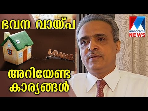 Housing loan | Veedu  | Manorama News