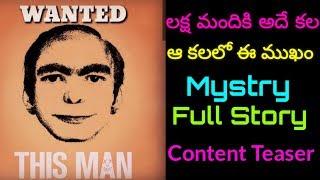 Storytelling - This Man Mystry  | #Telugustoryteller | Telugu Storyteller