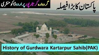 Kartarpur - Gurdwara Kartarpur Sahib Pakistan History and Shourt Urdu Documentary    Baba Guru Nanak
