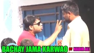Bachay Jama karwao Prank by Nadir Ali - #P4Pakao