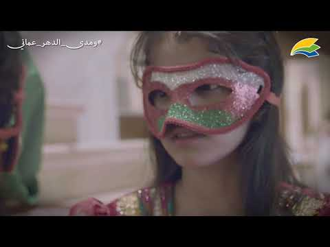 Xxx Mp4 ع م أ ن أسم بلدنا عمان المخرج بدرالمعشري 3gp Sex