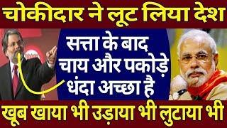 मोदी के जुमलों को नंगा करने वाली सच्च,4 साल में देश कंगाल , रिपोर्ट देखें और अपनी राय दें,fox News