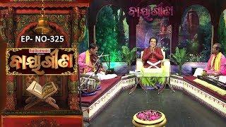 Baya Gita - Pandit Jitu Dash | Full Ep 325 | 25th Aug 2019 | Odia Spiritual Show | Tarang TV