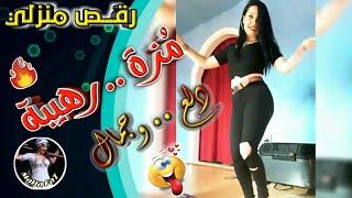 رقص مزة رهيبة .. دلع وجمال