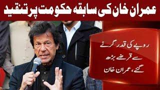 Imran Khan Slams Ex Govt For Bad Governance   Elections 2018   Express News