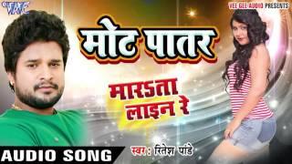 मोट पातर - Marata Line Re - Ritesh Pandey - Bhojpuri Hot Songs 2016 new