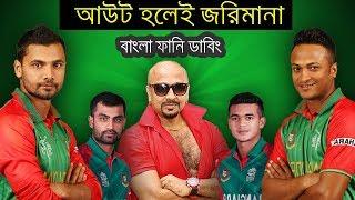 আউট হলেই জরিমানা দিতে হবে | Bangla Funny Dubbing Video 2018 | Mashrafe Bin Mortaza |  Bd Voice