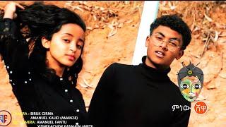 Natnael Samson (Banchi New) ናትናኤል ሳምሶን (ባንቺ ነው) - New Ethiopian Music 2021(Official Video)