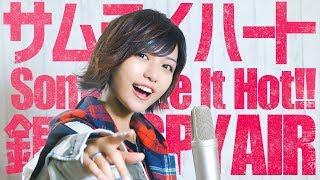 【銀魂】サムライハート(Some Like It Hot!!) / SPYAIR(Covered by コバソロ & 未来)Short ver.