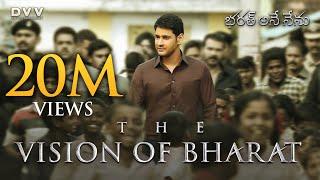 The Vision of Bharat   Mahesh Babu   Siva Koratala   DVV Entertainment   Bharat Ane Nenu Teaser