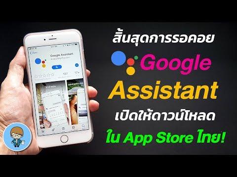เย้! เย้! Google Assistant เปิดให้ดาวน์โหลดใน App Store ไทยแล้วครับ | สอนใช้ iPhone ง่ายนิดเดียว