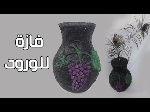How To Make Flower Vase Decoration | DIY arts and crafts | Best out of Waste