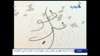 برنامج قوافي الشاعر سمير صبيح