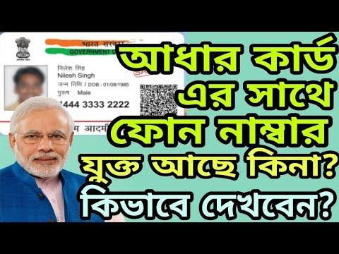 How To Know Phone Number Linked On Aadhar Card? | Bangla