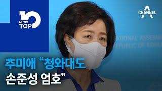 """추미애 """"청와대도 손준성 엄호"""""""