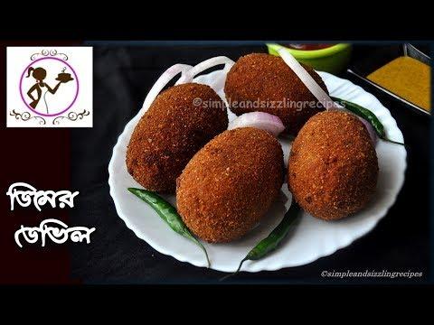 Dimer Devil Recipe - ডিমের ডেভিল | | Bengali Egg Chop | Dimer Chop | Kolkata Style Egg Devil Snack