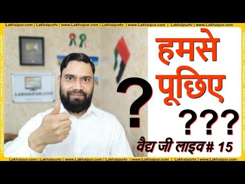 Sunday Live Question & Answer with Lakhaipuri