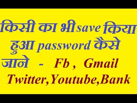 How to see any auto save password,like- FB, Gmail, Bank , twitter, YouTube (Hindi) step by step