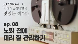 박혜성&김나연의 [맛있는 섹수다 8화]/노화 전에 미리 질 관리하기