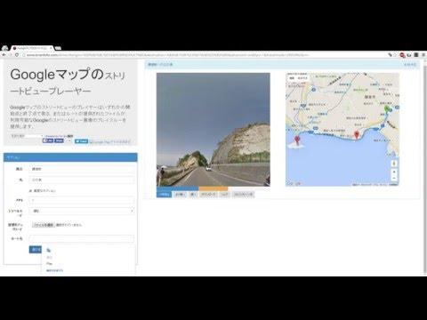 Google Maps Streetview Player (鎌倉駅 → 江の島 を自動車で)