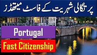 Fastest Ways to Portugal PR and Citizenship & Portuguese Passport.