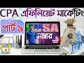 Get Free generate Unlimited USA Number How to Start CPA Affiliate Marketing - Part -09 Free Training