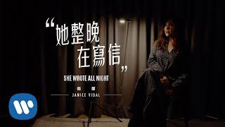 衛蘭 Janice Vidal - 她整晚在寫信 She Wrote All Night (Official Lyrics Video)