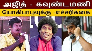 Download யோகி பாபுவுக்கு - அஜித் ,கவுண்டமணி கொடுத்த மறக்க முடியா அடவைஸ் | Yogi Babu Latest Comedy | Viswasam Video