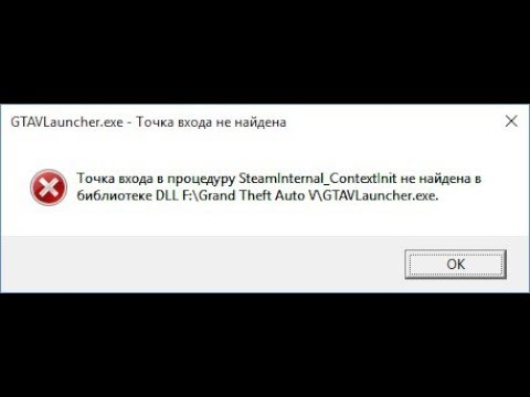 🚩 Точка входа в процедуру SteamInternal_ContextInit не найдена steam_api64.dll