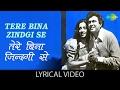 Tere Bina Zindagi Se with Lyrics   तेरे बिना ज़िन्दगी से के बोल   Aandhi  Suchitra Sen, Sanjeev Kumar