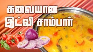 Pasi Paruppu Sambar Recipe in Tamil For Idli, Dosa, Poori and pongal -Tiffin | Easy Moong Dal Sambar