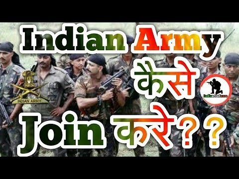 How to join Indian Army in Hindi by Indian Defence..