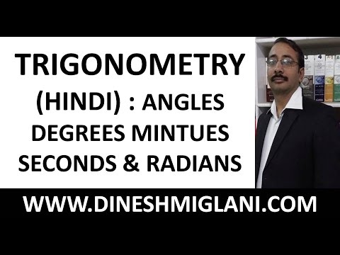 TRIGONOMETRY IN HINDI : ANGLES DEGREES MINTUES SECONDS & RADIANS FOR SSC CGL & CHSL