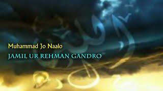 Jamil Ur Rehman Gandro - Muhammad Jo Naalo - Sindhi Islamic Videos