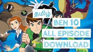 ben 10 ultimate Alien in tamil download Videos - votube net