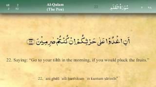 068   Surah Al Qalam by Mishary Al Afasy (iRecite)