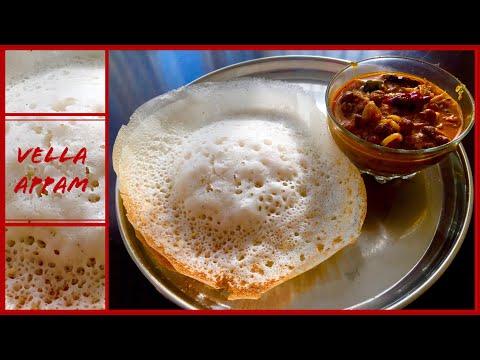 Vellayappam recipe kerala style | Vella Appam Kerala Recipe | Vellayappam Recipe |