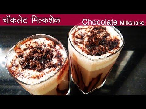 chocolate milkshake recipe | चॉकलेट शेक बनाये मिनटो मे | chocolate shake | Cold Coffee in HINDI |
