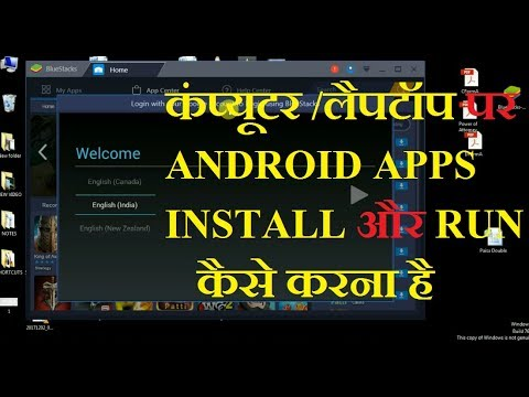 How to install and Run Android Apps on Computer Laptop