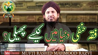 Fiqah Hanfi Duniya Me Kaise Phaili MUFTI RASHID MAHMOOD RAZVI فقہ حنفی دنیا میں کیسے پھیلی؟