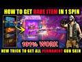 Permanent All Guns Skins Trick Only 1 Spin Garena Free Fire Gun Skin Trick 101 Work