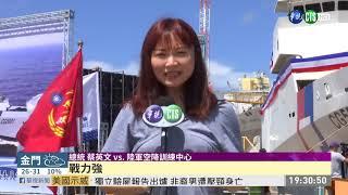 國防戰力再提升 蔡總統視導三軍 | 華視新聞 20200602