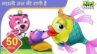 मछली जल की रानी है   Machli Jal Ki Rani Hai   Hindi Children Rhymes - KidsOneHindi