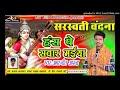 Download 2019 सरस्वती पूजा का सुपरहिट गीत/d.j Saraswati Puja song/hardmix/हंस पे सवार मैया/सिंगर-अमरजीत अपना MP3,3GP,MP4