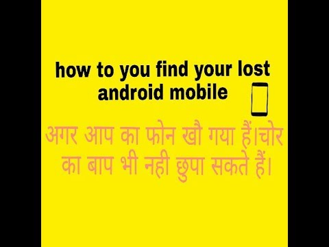 find lost android phone switched off,find lost android phone in hindi, find lost android phone,