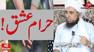 HARAM ISHQ (NON-APPROPRIATE LOVE) | Mufti Tariq Masood Sb | Zaitoon Tv | HD
