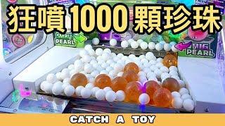 【彩票遊戲】史上最舒壓的推幣機❗2000元贏33,000張彩票 😮| 遊戲機彩票大挑戰第2季第1集【Catch A Toy】