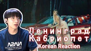 Ленинград - Кабриолет [Korean Reaction] 러시아 음악